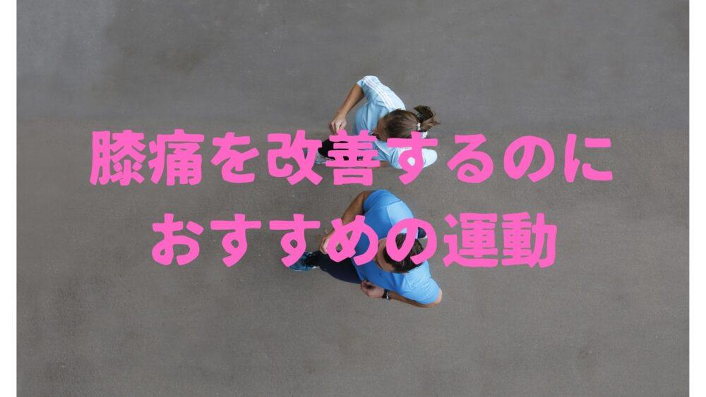 膝痛を改善するのにおすすめの運動|バランスチェック付き【動画で解説】