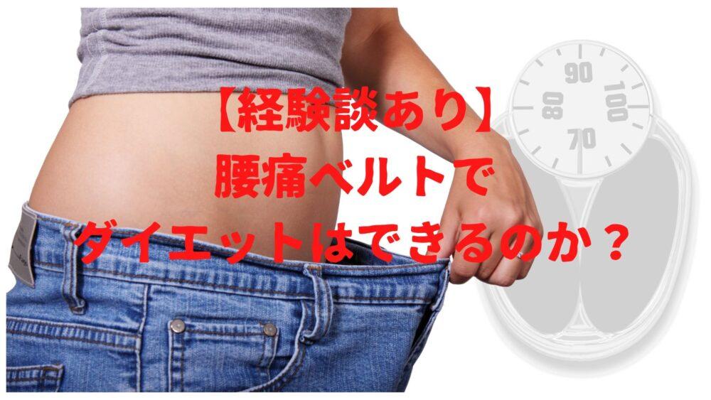 【経験談あり】腰痛ベルトでダイエットはできるのか?
