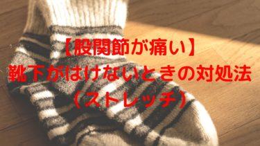 【股関節が痛い】靴下がはけないときの対処法(ストレッチ)