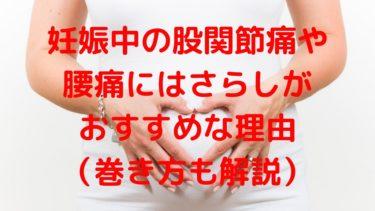 妊娠中の股関節痛や腰痛にはさらしがおすすめな理由(巻き方も解説)