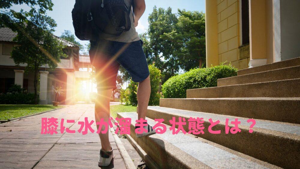 膝が痛くて歩けない。膝に水が溜まる状態とは?
