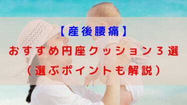 【産後腰痛】おすすめ円座クッション3選(選ぶポイントも解説)