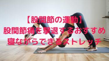 【股関節の運動】股関節痛を撃退するおすすめ寝ながらできるストレッチ