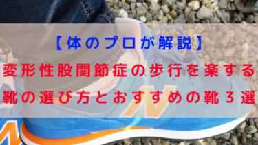【体のプロが解説】変形性股関節症の歩行を楽する靴の選び方とおすすめの靴3選