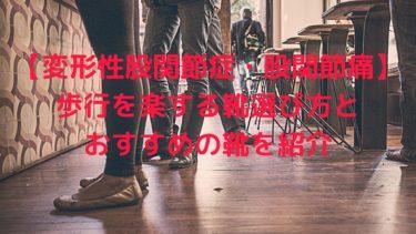【変形性股関節症・股関節痛】歩行を楽する靴選び方とおすすめの靴を紹介