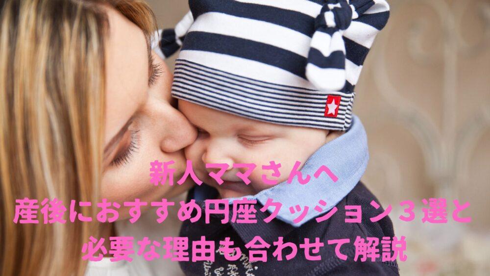 新人ママさんへ|産後におすすめ円座クッション3選と必要な理由も合わせて解説