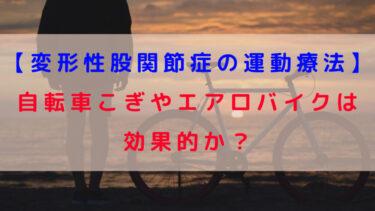 【変形性股関節症の運動】自転車こぎやエアロバイクは効果的か?