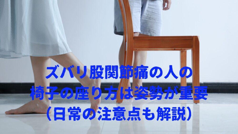 【股関節が痛い時】ズバリ椅子の座り方は姿勢が重要(日常の注意点)