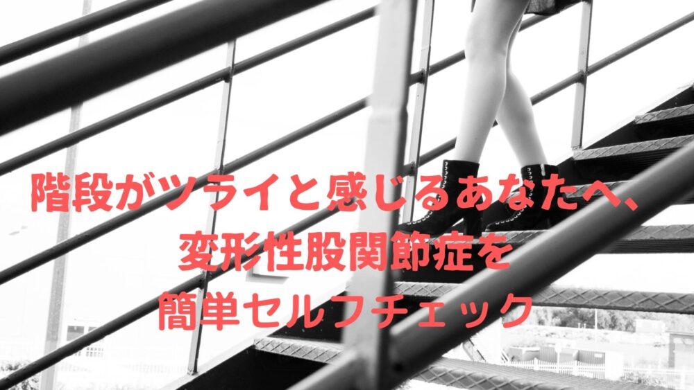 階段昇降がツライと感じる方へ、変形性股関節症を簡単セルフチェック