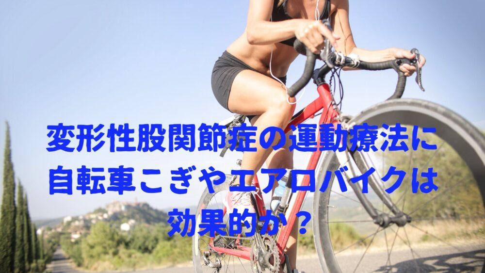 変形性股関節症の運動療法に自転車こぎやエアロバイクは効果的か?