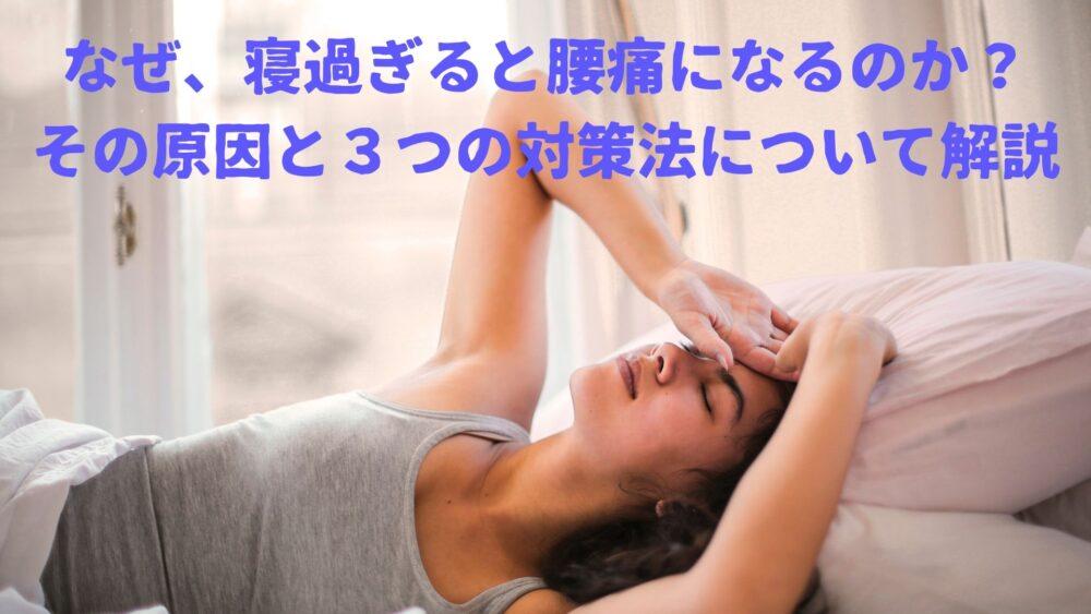 なぜ、寝過ぎると腰痛になるのか?その原因と3つの対策法について解説