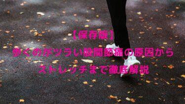 【保存版】歩くのがツラい股関節痛の原因からストレッチまで徹底解説
