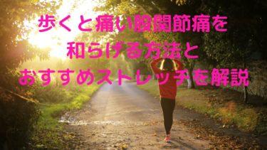 歩くと痛い股関節痛を和らげる方法とおすすめストレッチを解説