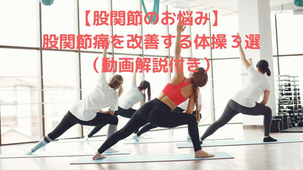 【股関節のお悩み】股関節痛を改善する体操3選(動画解説付き)