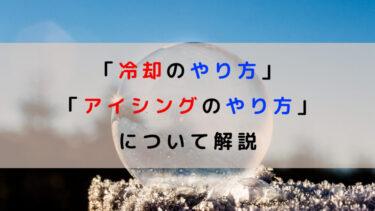 【重要】冷却のやり方、アイシングのやり方について解説