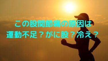 【プロが教える】この股関節痛の原因は運動不足?がに股?冷え?
