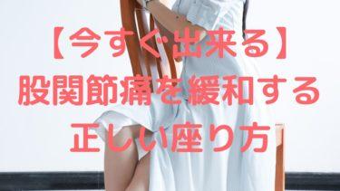 【今すぐ出来る】股関節痛を緩和する正しい座り方