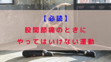 【必読】股関節痛のときにやってはいけない運動