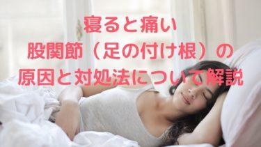 寝ると痛い股関節痛(足の付け根)の原因と寝方について解説
