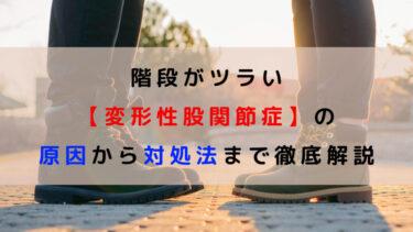 階段がツラい【変形性股関節症】の原因から対処法まで徹底解説