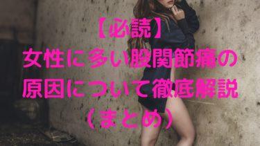 【必読】女性に多い股関節痛の原因について徹底解説(まとめ)