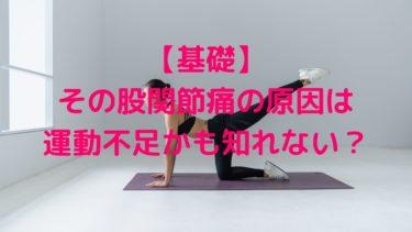 【基礎】その股関節痛の原因は運動不足かも知れない?