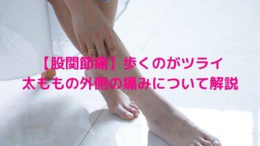 【股関節痛】歩くのがツライ太ももの外側の痛みについて解説
