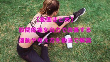 【動画まとめ】股関節痛を自力で改善する運動や考え方を動画で解説
