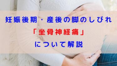 妊娠後期・産後の脚のしびれ【坐骨神経痛】について解説