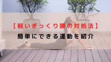 【軽いぎっくり腰の対処法】簡単にできる運動を紹介