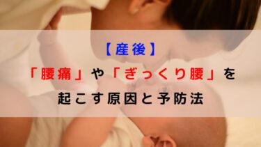 【産後】の「腰痛」や「ぎっくり腰」を起こす原因と予防法